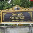 วัดนาทวี (Watnathawee) ตั้งอยู […]