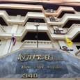 Chao Phya Grand Hotel เ […]
