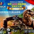 Dinosaur Park ด่านนอก 恐龙乐园(Dan […]